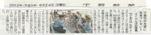 下野新聞(6/24)